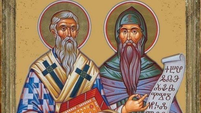 На 11 май честваме паметта на светите братя Кирил и
