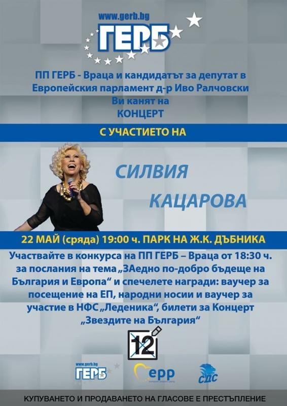 ПП ГЕРБ – Враца кани жителите и гостите на града