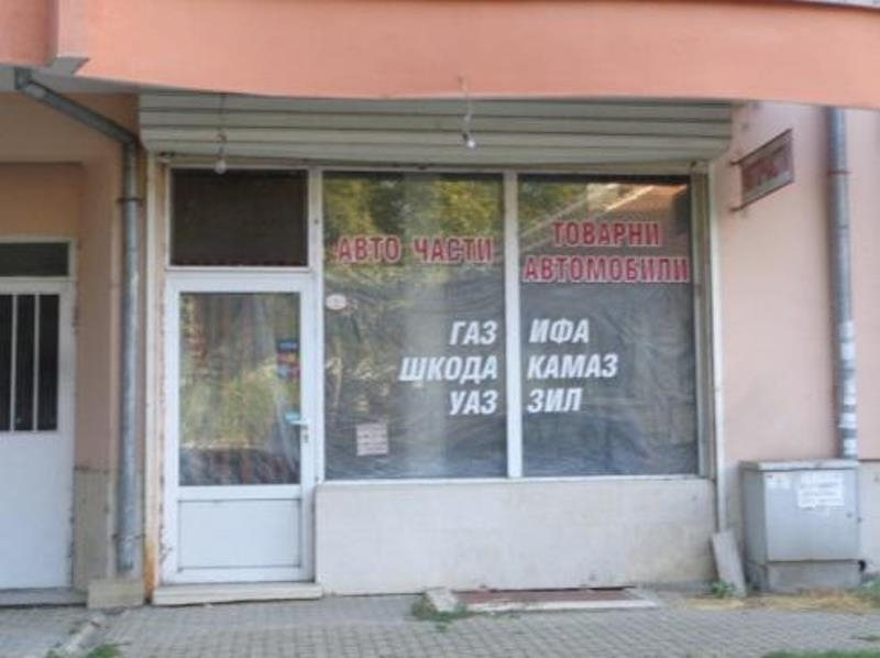 Частен съдебен изпълнител е обявил за публична продан магазин във
