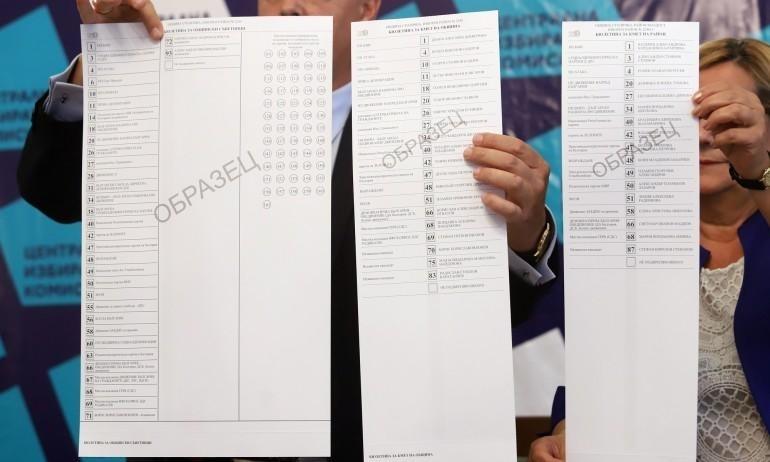 На 27 октомври 2019 година ще се произведат изборите за