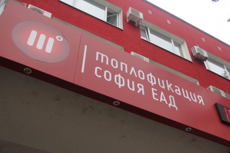 """Днес в Надзорния съвет на """"Топлофикация София"""" ЕАД е постъпило"""