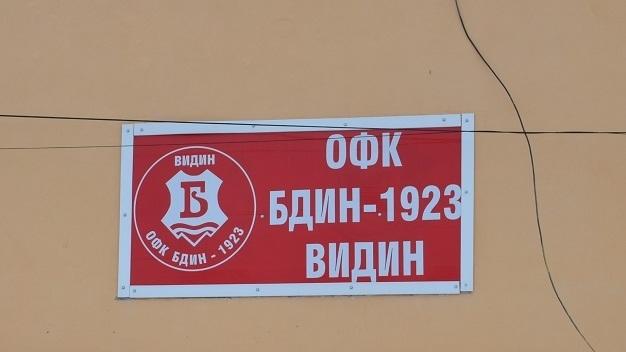 """ОФК """"Бдин 1923"""" /Видин/ подкрепи кандидатурата на Борислав Михайлов за"""