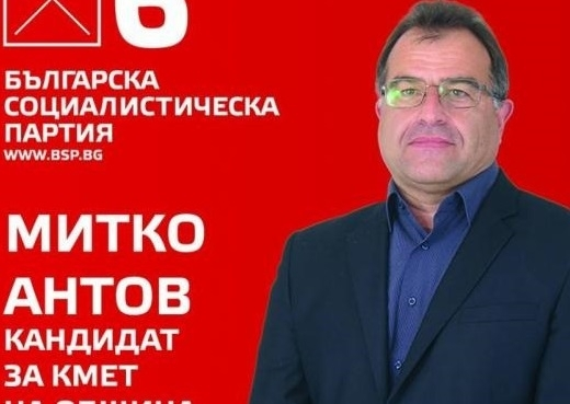 Кандидатът на БСП Митко Антов спечели кметските избори във видинското