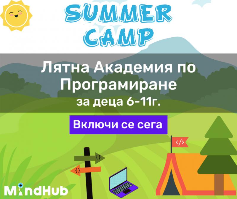 Това лято MindHub Враца ще зарадва вашите деца с много