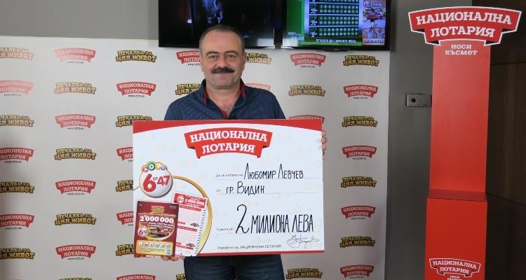 48-годишният Любомир Левчев от Видин е големият късметлия, който спечели