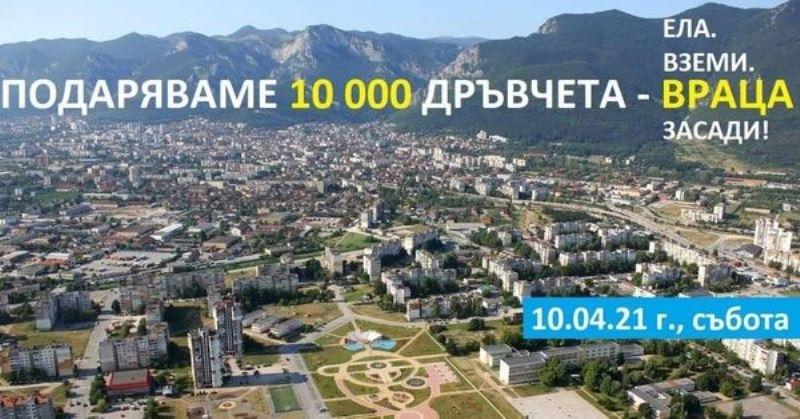 """Утре, от 10.30 часа, пред стадион """"Христо Ботев"""", партньорите на"""