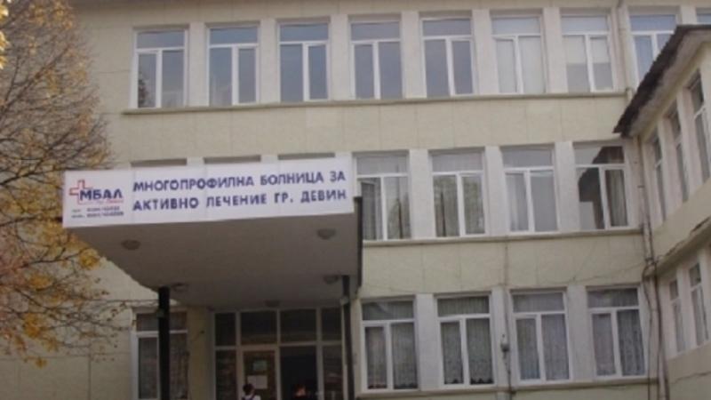 """Хирургично и неврологично отделения в болницата в Девин временно се"
