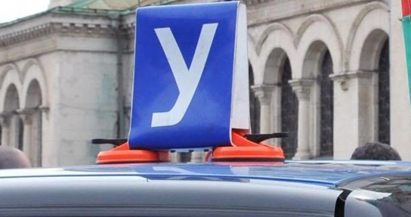 Увеличение на таксите за шофьорските курсове предвиждат от бранша. Причината