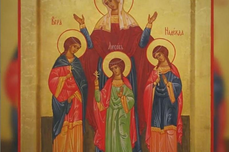 Днес Църквата чества паметта на Света великомъченица София и дъщерите