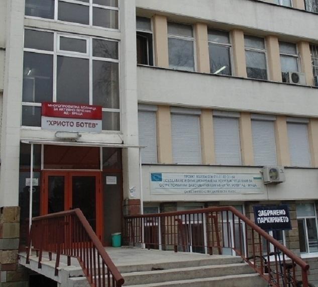Удължават срока за възстановяване на заема от болницата във Враца към бюджета на Здравното министерство