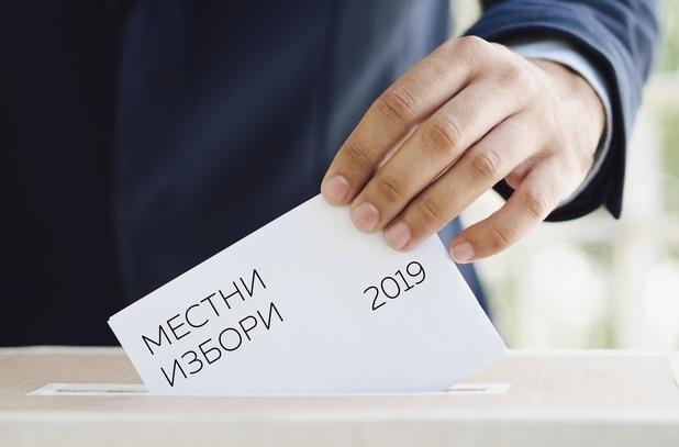 Ето колко бюлетини печатат за местния вот във Врачанско