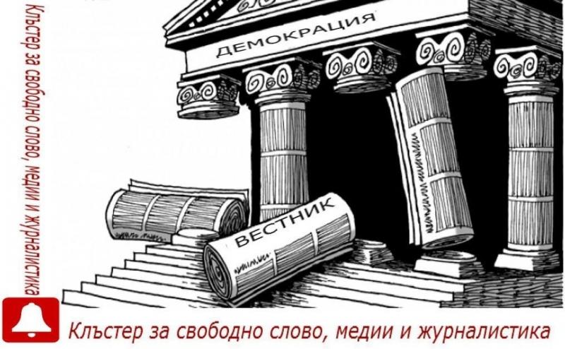 Клъстер за свободно слово, медии и журналистика осъди опита с