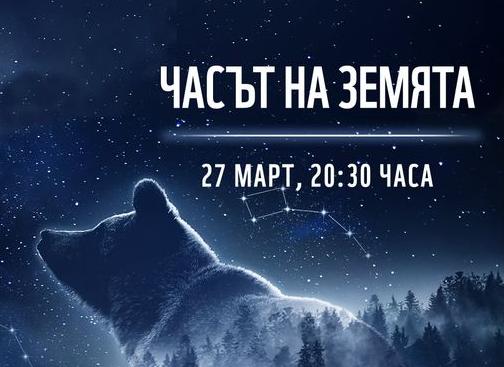 За поредна година Община Враца ще се присъедини към световното