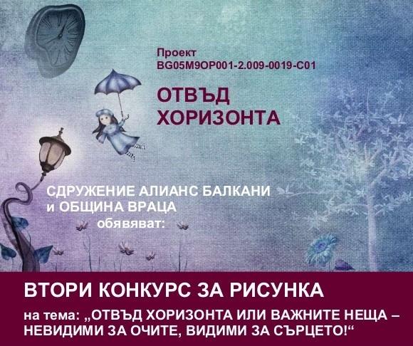 Сдружение Алианс Балкани и Община Враца организират втори конкурс за
