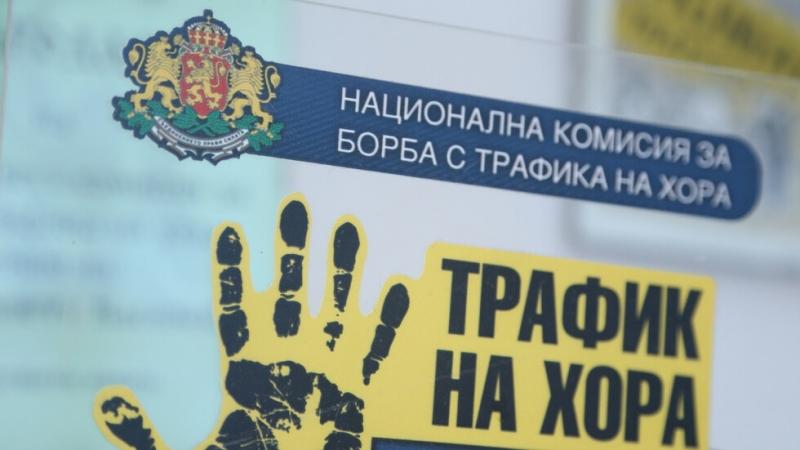 387 българи са станали жертви на трафик за първите 9