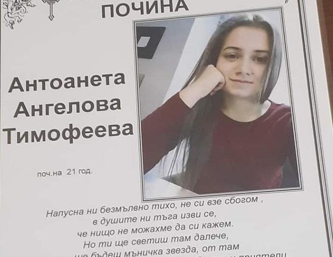 Трагедия без край! Утре погребват Антоанета, която загина при жестоката катастрофа във Видин