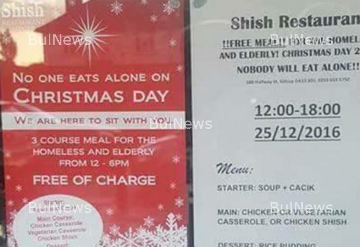 Ресторант раздава безплатна храна за Коледа