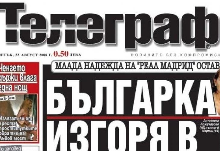 """""""Ню Имидж България"""" е подписала предварителен договор за придобиване на"""