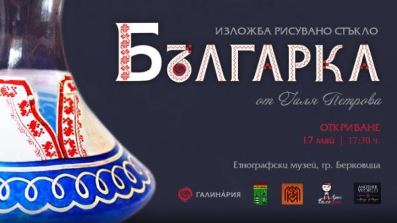 """Изложба от рисувано стъкло """"Българка"""" ще бъде открита днес, 17"""