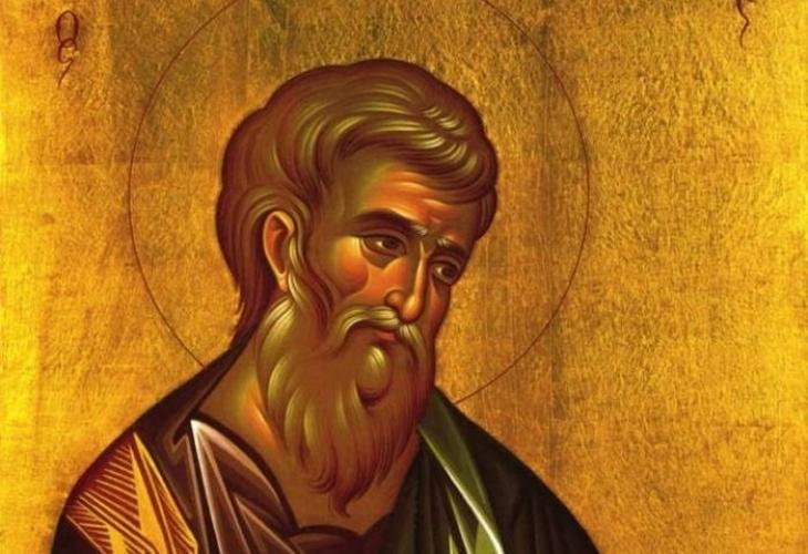 Днес Православната църква почита паметта на Свети апостол и евангелист