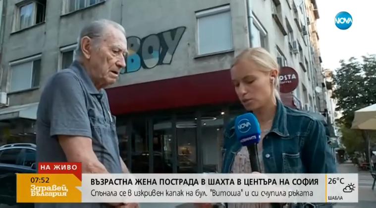 """Възрастна жена пострада тежко, вървейки по столичния булевард """"Витоша"""". Пред"""