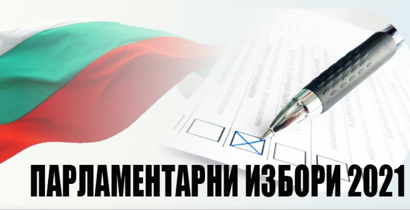 Във връзка с произвеждане на изборите за народни представители на