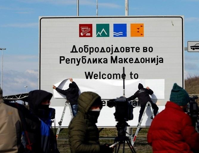 """На граничния пункт """"Богородица"""" на Македония с Гърция днес ще"""