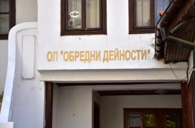 """Трима се борят да оглавят общинското предприятие """"Обредни дейности"""" във"""
