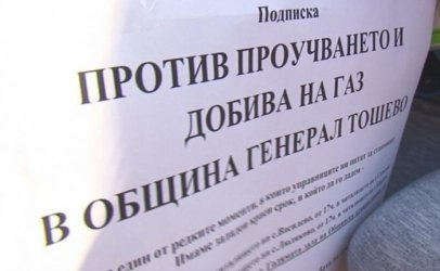 """Руската държавна компания """"Газпром"""", от която България е почти 100%"""