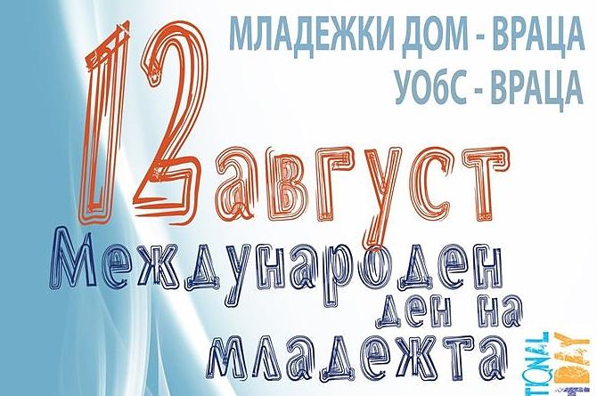 За поредна година Младежки дом – Враца ще отбележи Международния