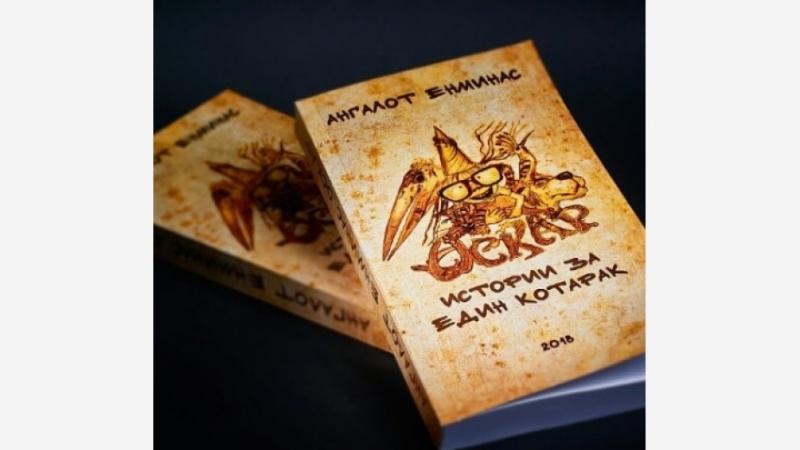 """""""Желязното цвете"""" представя новата си книга във Враца"""