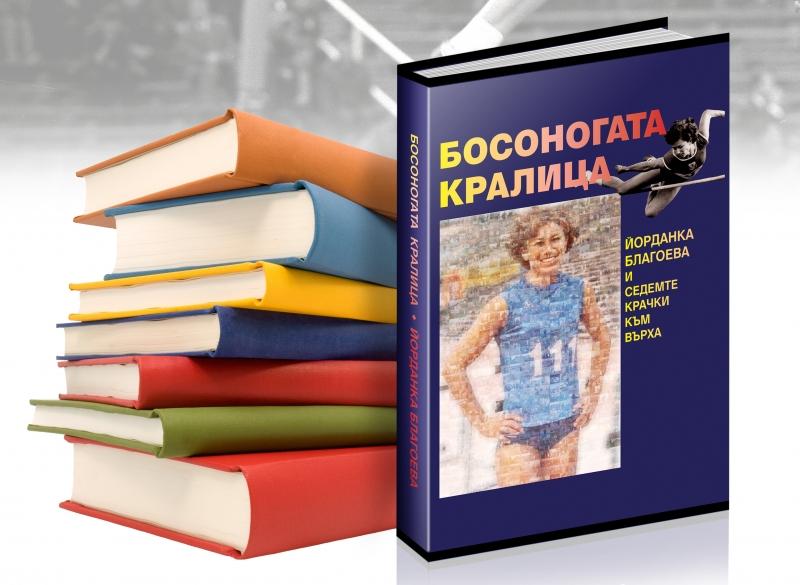Йорданка Благоева представя в Монтана биографичната си книга