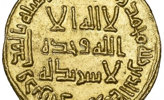 Една от най-редките монети в света – златен динар, датиран