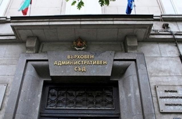 ВАС потвърди отмяната на текстове от Методиката за определяне на
