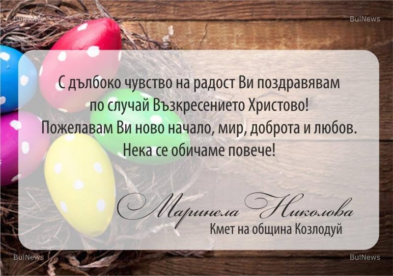 Поздрав от кмета на Община Козлодуй