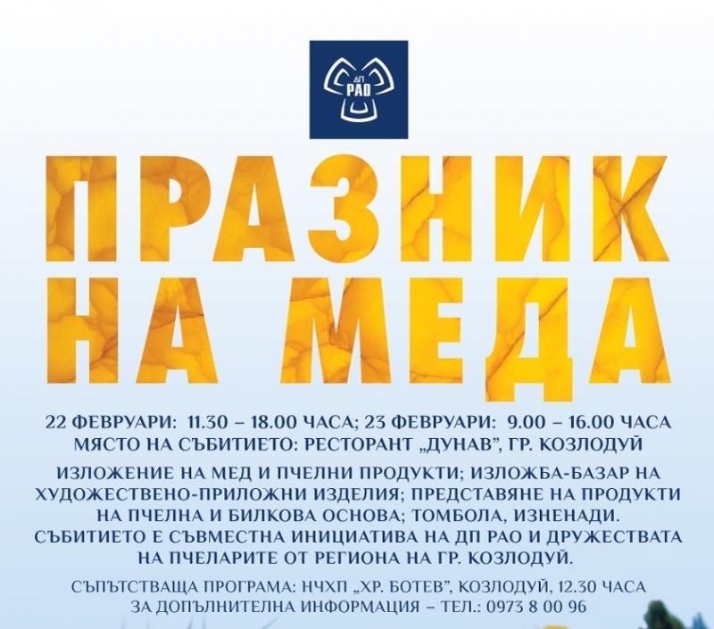 За единадесета поредна година ДП РАО организира Празник на меда в Козлодуй