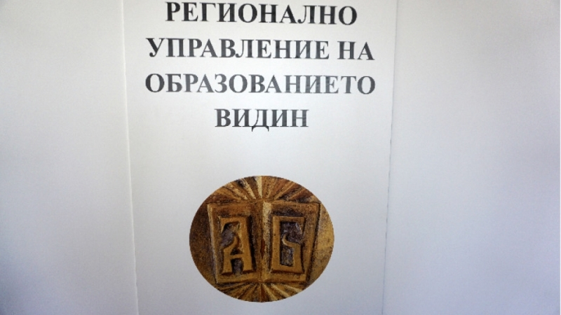 Трима са допуснати до конкурса за шеф на РУО-Видин. Цецка