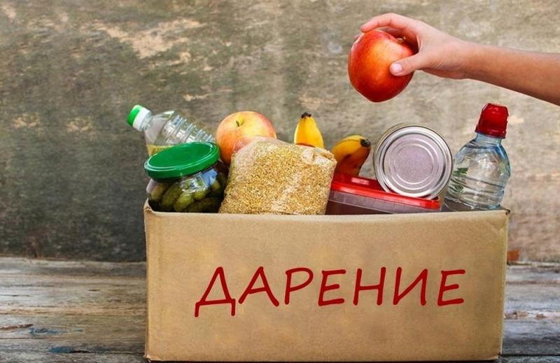 Община Враца подкрепя кампания за даряване на хранителни продукти за крайно нуждаещи се хора