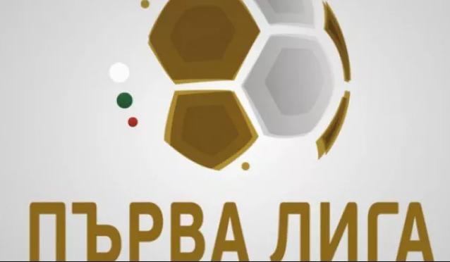 Сезонът на родното първенство от първа лига започна с интересна