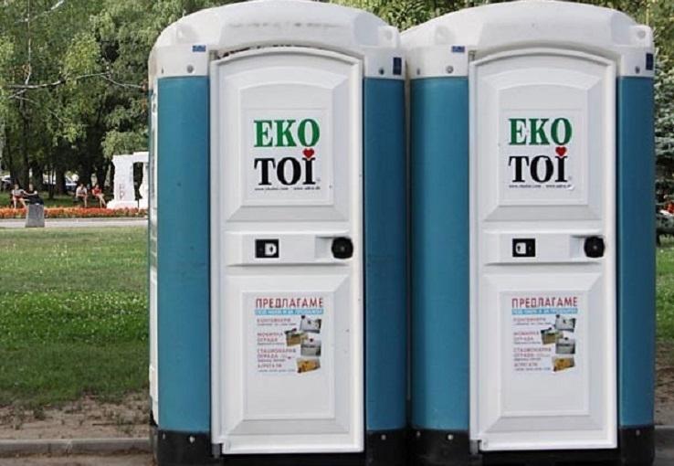 Ще се поставят химически тоалетни на временните Контролно-пропускателни пунктове на