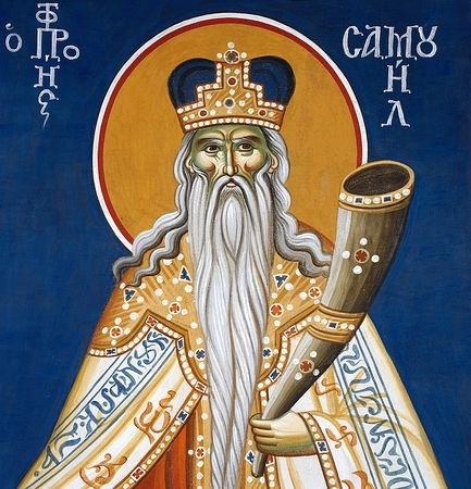 На 20 август църквата почита Св. пророк Самуил и Св.