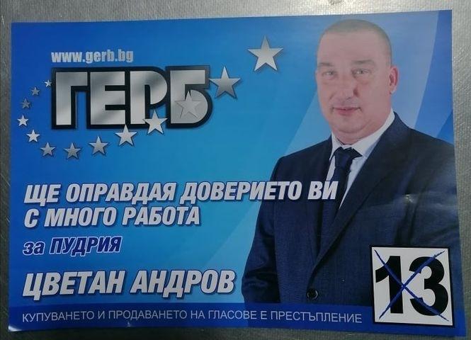 Цветан Андров спечели извънредните кметски избори в криводолското село Пудрия,