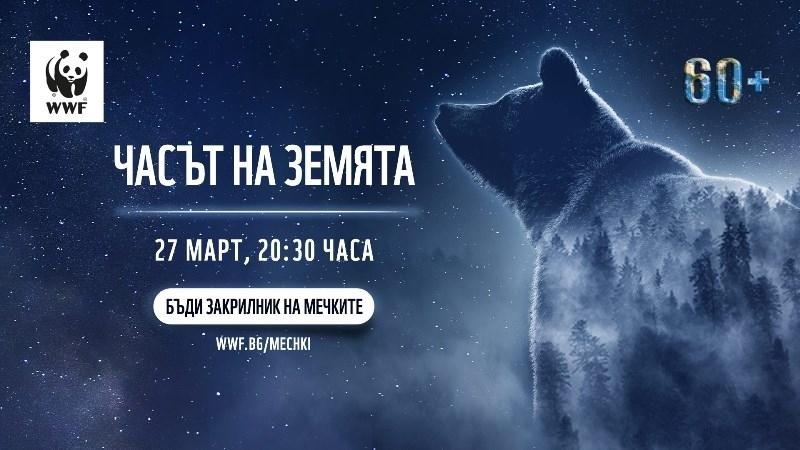По традиция на 27 март 2021 г. (събота) в 20.30