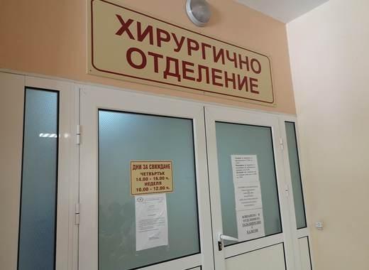 """До броени дни ръководството на врачанската МБАЛ """"Христо Ботев"""" ще"""
