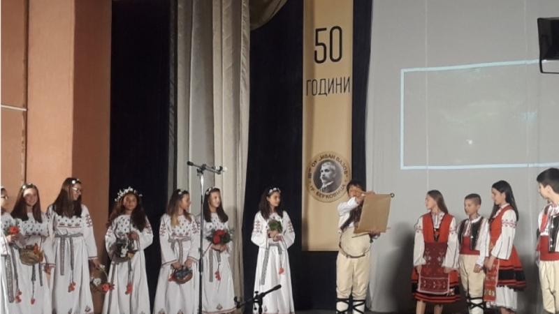 """С голям празничен концерт берковското основно училище """"Иван Вазов"""" отбеляза"""