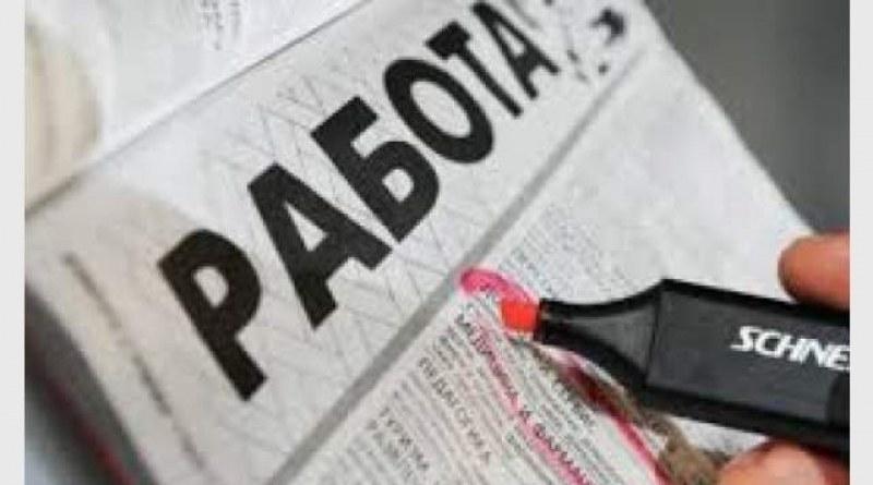 """Регионалните дирекции """"Бюро по труда"""" обявиха списъка със свободни работни"""