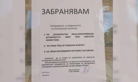 Снимка: Кръчмар забрани да продават алкохол на кмета