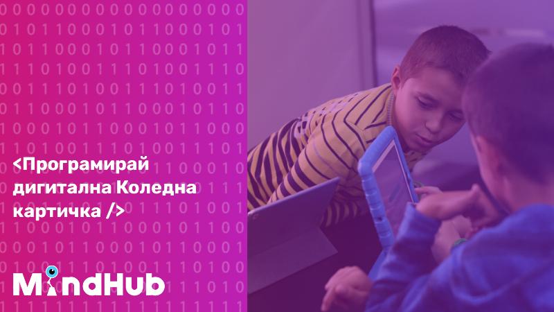 За първи път Враца Софтуер общество организира коледни работилници за