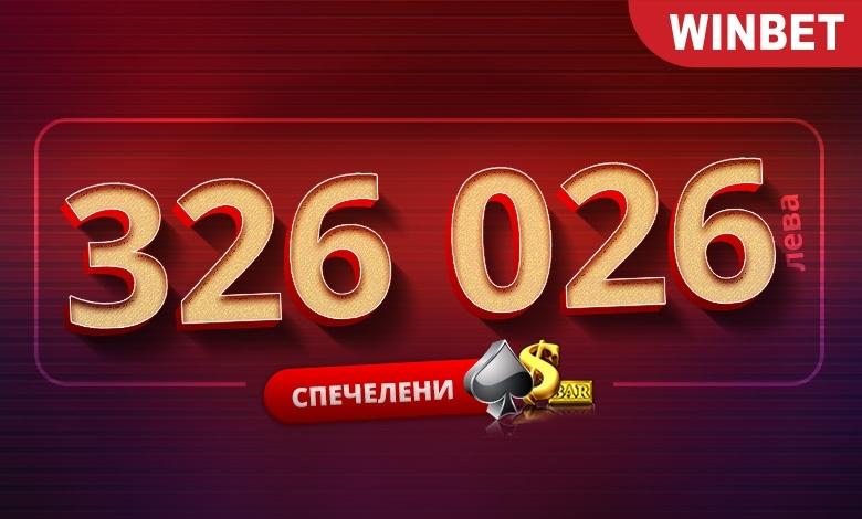 Късметлия счупи рекорда за най-голям спечелен джакпот на winbet.bg. Щастливецът