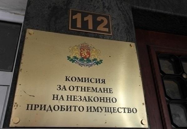 Териториалното бюро на Комисията за отнемане на незаконно придобито имущество